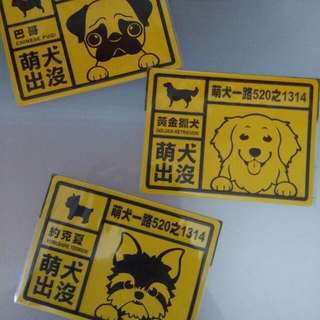 Cute Watch Out For Dog Label/ Decal