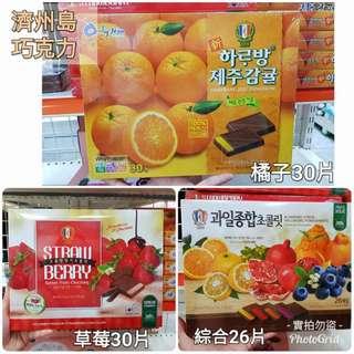 🚚 6/10收單🔥韓國伴手禮~濟洲島水果夾心巧克力