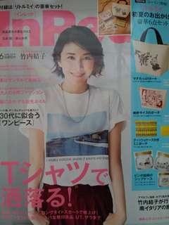 日本雜誌 inred 6月號 全新(不包括附錄贈品)