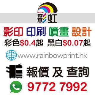 彩虹影印中心 一站式印刷網上服務
