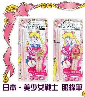 🚚 【全新】美少女戰士防水眼線液筆