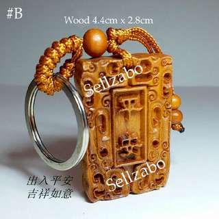 🕸 #B 出入平安 吉祥如意 Wood Key Rings