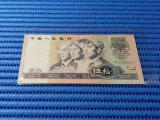 1990 China 50 Wu Shi Yuan Note HU 30858037 Yuan Banknote Currency