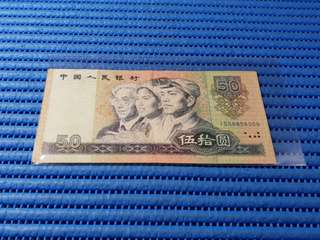 1990 China 50 Wu Shi Yuan Note IS 58958306 Yuan Banknote Currency