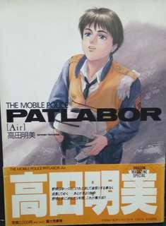 高田明美PATLABOR  Air畫集,完全日本版,富士見書房1993年出版