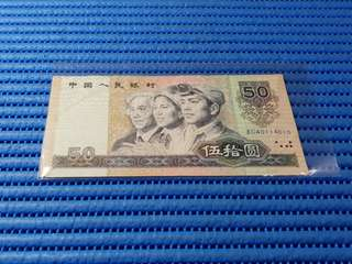 1990 China 50 Wu Shi Yuan Note XG 40114610 Yuan Banknote Currency