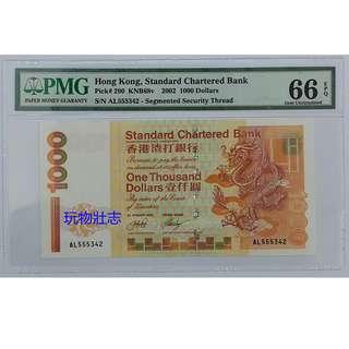 渣打銀行 2002 $100 (短棍龍 AL版 豹子頭3條5) S/N: AL555342 - PMG 66 EPQ Gem Unc