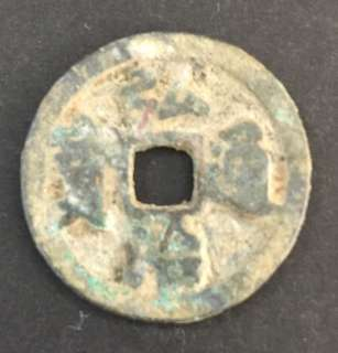 c142 China Ming Dynasty Ancient Coin Hong Zhi Tongbao 弘治通宝