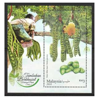 MALAYSIA 2018 MEDICINAL PLANTS SERIES 4 (BITTER BEAN PETAI) SOUVENIR SHEET OF 1 STAMP IN MINT MNH UNUSED CONDITION