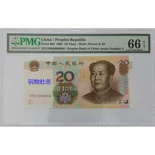 人民幣 2005 $20 (少有 二冠 大開門 單號 4號仔 ) S/N: HR00000004 - PMG 66 EPQ Gem Unc