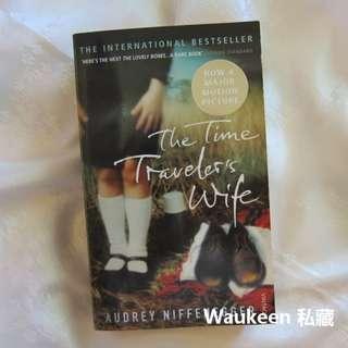 時空旅人之妻 The Time Traveler's Wife 奧黛麗尼芬格 Audrey Niffenegger 奇幻 當代小說