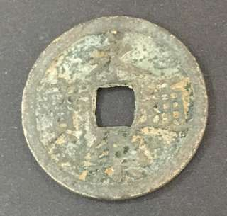 c143 China Ming Dynasty Ancient Coin Yong Le Tongbao 永乐通宝