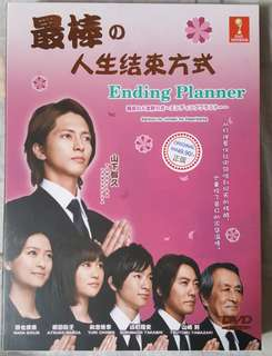 Japanese Drama 日剧 - Saikou no Jinsei no Owarikata | Ending Planner ( Yamashita Tomohisa 山下智久, Chinen Yuuri 知念侑李, Maeda Atsuko 前田敦子 )
