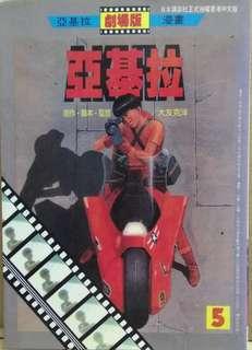 亞基拉漫畫劇場版第5期(結局篇),大友克洋作品,自由人1993年出版