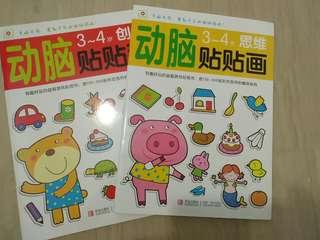 幼儿贴纸书 Children's stickers book(in Chinese)
