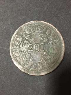 1926年 民國 中心川字 200文 銅幣