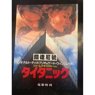 (❗️搬屋在即, 最後減價❗️)Titanic 電影特刊
