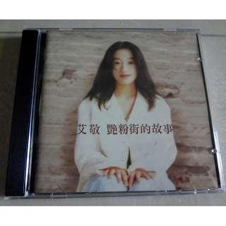 艾敬 Ai Jing CD 艳粉街的故事