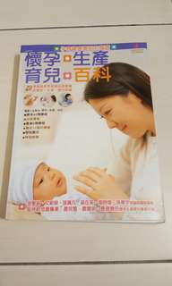 Infant and children educational book
