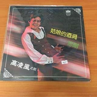 Frankie Kao 高凌風 姑娘的洒渦 十二寸歌林唱片 (台灣版)