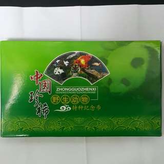 人民币(中國珍稀野生動物特種紀念币)一套10個