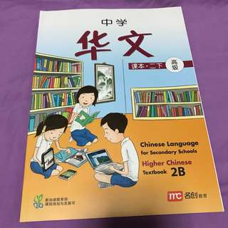 Higher Chinese Language textbook 2B