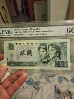 1980年2元人民幣
