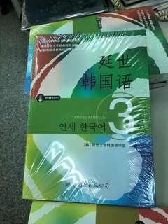 延世韓國語3(簡體版)
