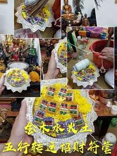 Thai Amulet 五星
