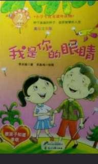 Chinese Storybook 我是你的眼睛