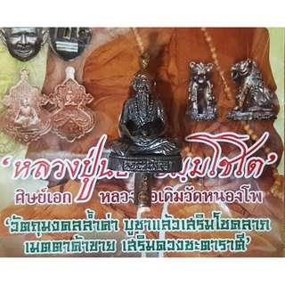 [$80] Phra Lersi Tafai (LP Nong)