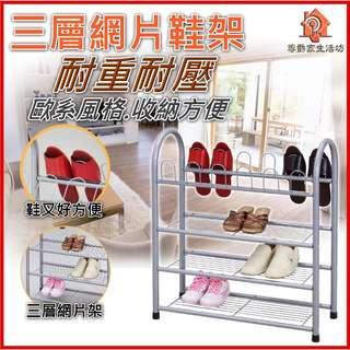 【尊爵家生活坊】鞋架 鞋櫃 歐風三層網片鞋架附鞋叉 置物架