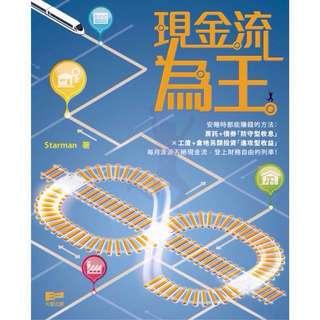絕版免運專業代購|現金流為王|天窗出版ISBN:9789888395460