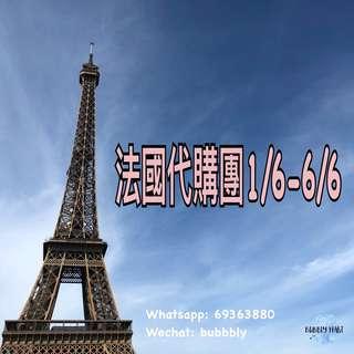 法國代購團1/6出發4/6截單