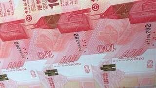 高收中銀紀念鈔30連,各種纪念鈔