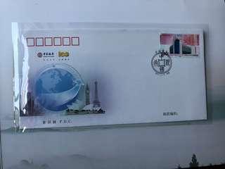 中銀100年紀念郵票及首日封