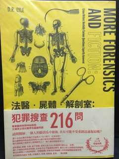 法醫•屍體•解剖室:犯罪搜查216問⼂