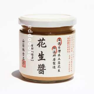【預購】台灣代購 山莊林花生醬 有甜 無顆粒