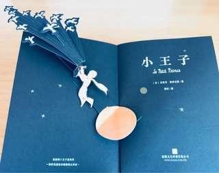 《小王子》立體書-繁體中文版