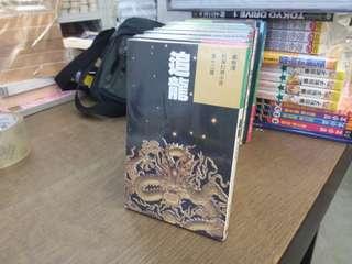 倪匡 衛斯理 科幻小說 追龍 明窗出版社