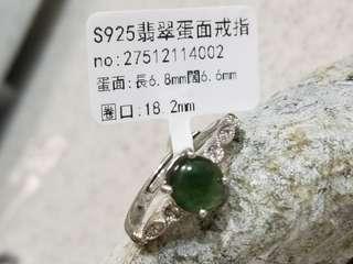 💎翡翠A玉💎 S925翡翠蛋面戒指  (多谷同步)