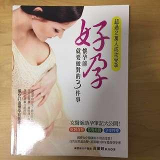 孕前必備書籍。好孕: 懷孕前就要做對的3件事