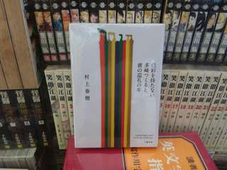 村上春樹著 沒有色彩的多崎作和他的巡禮之年 日文版