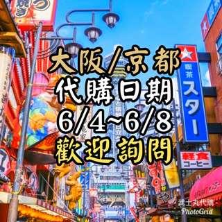 6/4~6/8日本代購