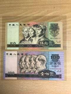 四版幣王UNC 80年50&100
