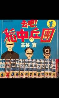 去吧稻中乒團 漫畫 1-13完 原版