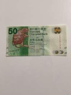 生日鈔 (01年7月7日 / 77年1月20日) 靚號碼 AB200177