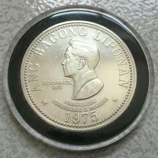 Ang Bagong Lipunan 50 Piso Commemorative Coin 1975