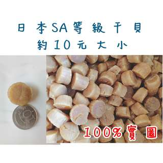 🚚 日本干貝(10元大小)