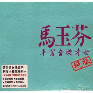 ma yufen Greatest Hits HDCD 马玉芬 - 绝版 2CD (Imported)